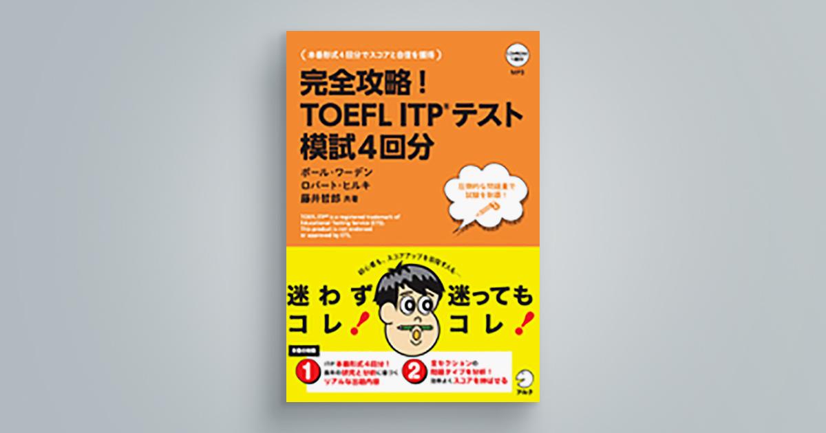 完全攻略! TOEFL ITP(R)テスト 模試4回分