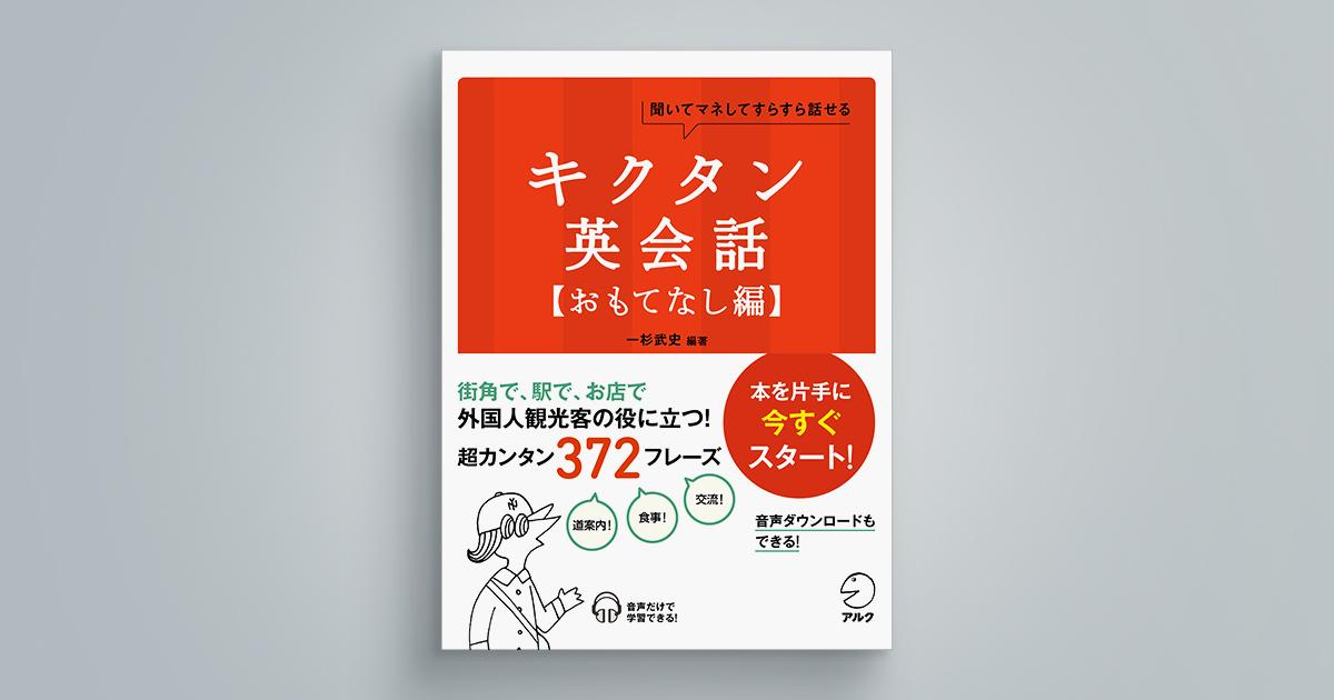 キクタン英会話【おもてなし編】