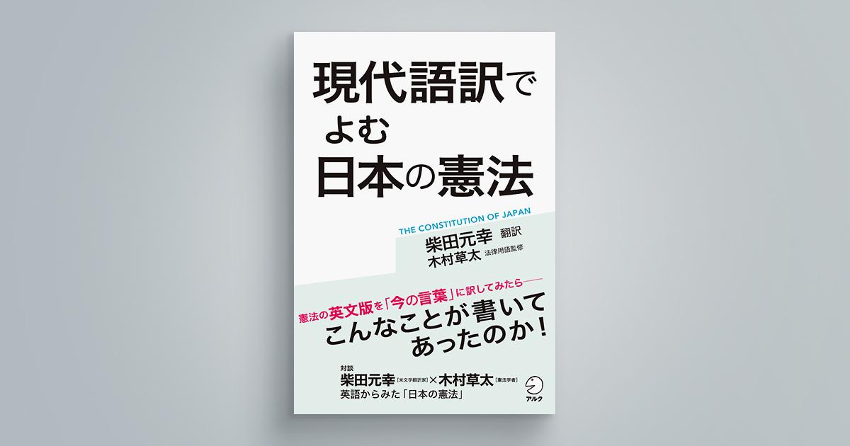 現代語訳でよむ 日本の憲法
