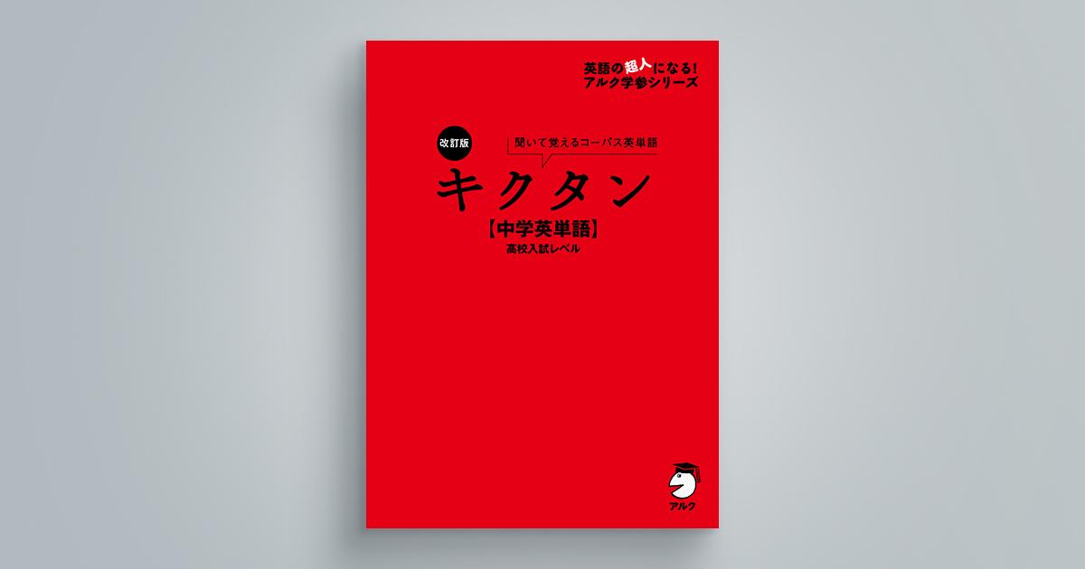 改訂版 キクタン 【中学英単語】 高校入試レベル