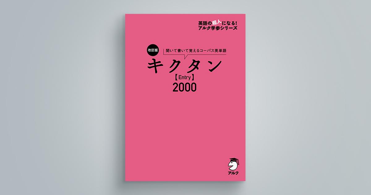 改訂版 キクタン 【Entry】 2000