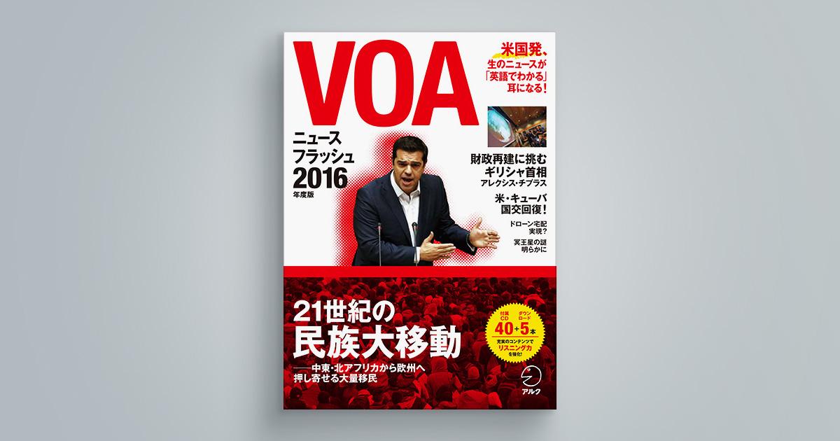 VOAニュースフラッシュ2016年度版