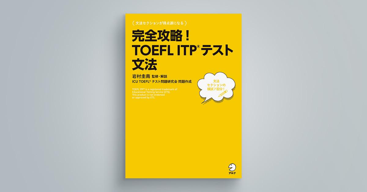 完全攻略! TOEFL ITP(R) テスト 文法