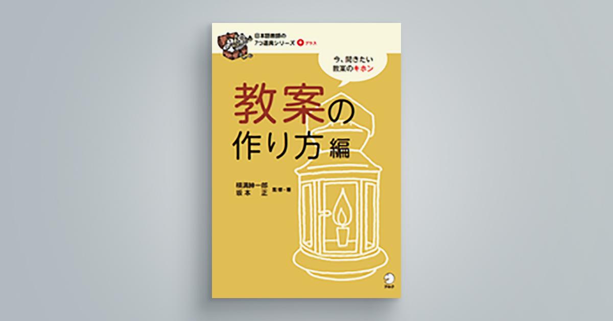 日本語教師の7つ道具シリーズ+(プラス) 教案の作り方編