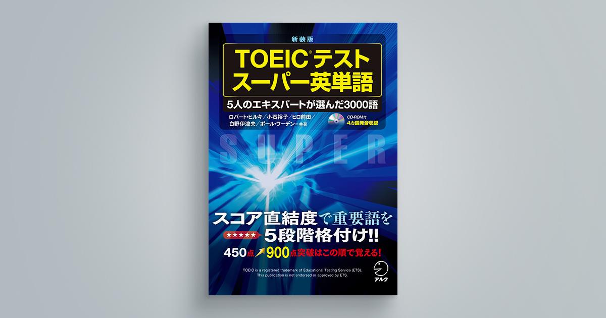 新装版 TOEIC(R)テスト スーパー英単語