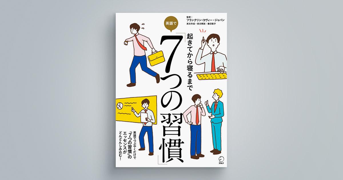 起きてから寝るまで 英語で「7つの習慣」