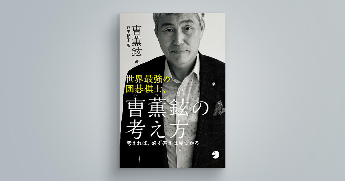 世界最強の囲碁棋士、チョ薫鉉(チョ・フンヒョン)の考え方
