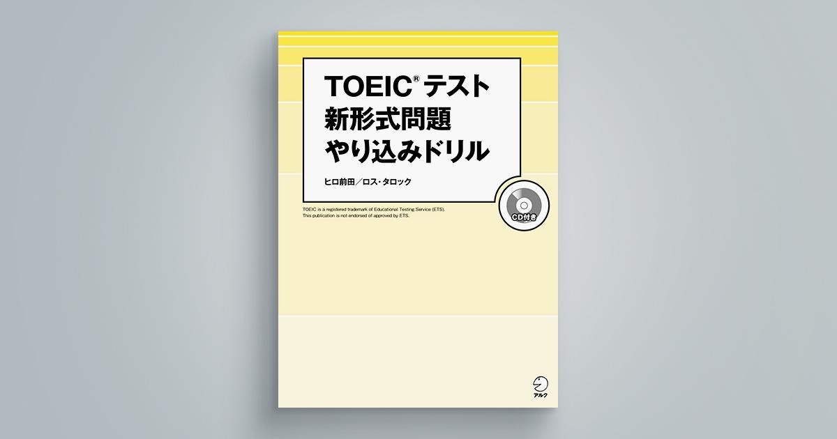 TOEIC(R)テスト 新形式問題やり込みドリル