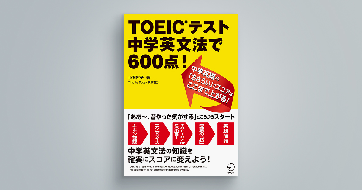 TOEIC(R)テスト 中学英文法で600点!
