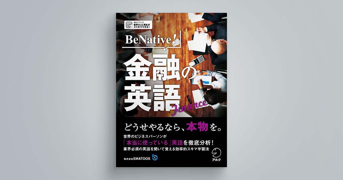 BeNative! 金融の英語
