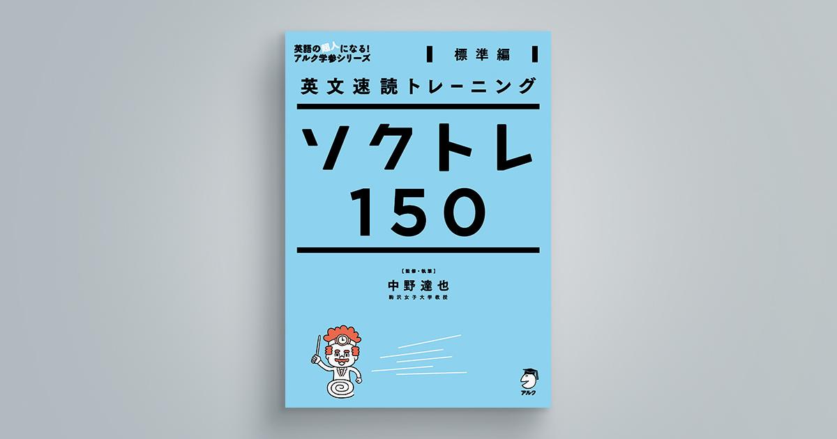 英文速読トレーニング ソクトレ150【標準編】