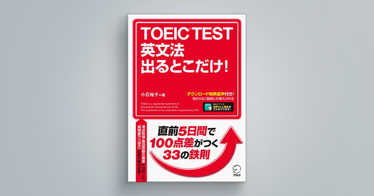 TOEIC(R) TEST 英文法 出るとこだけ!