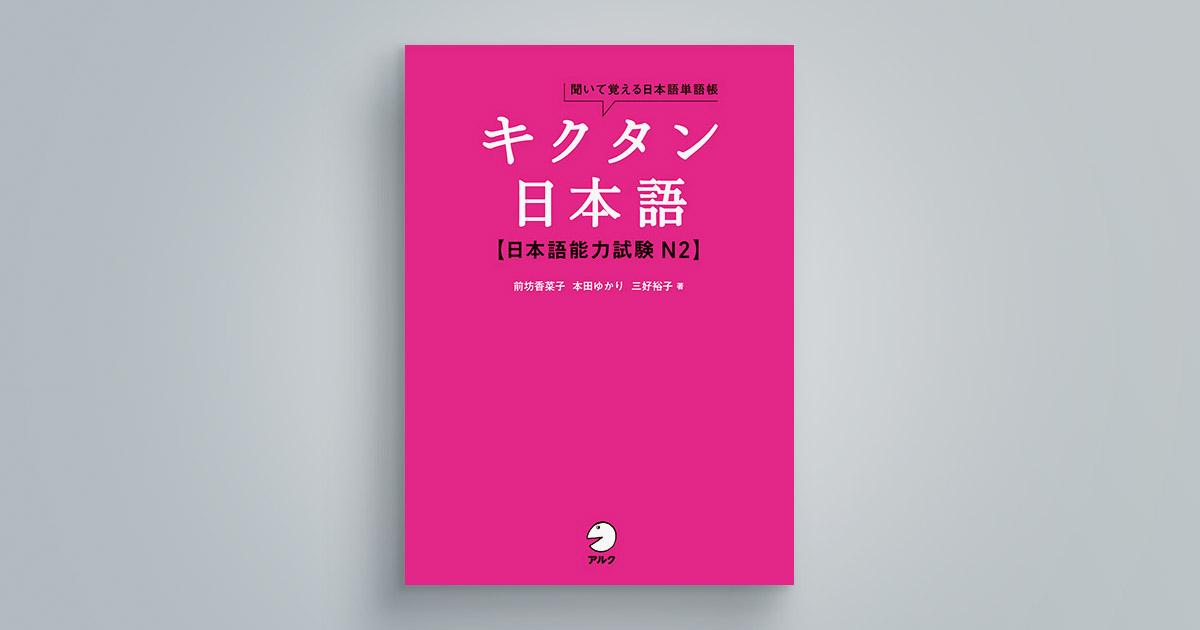 キクタン日本語 日本語能力試験 N2