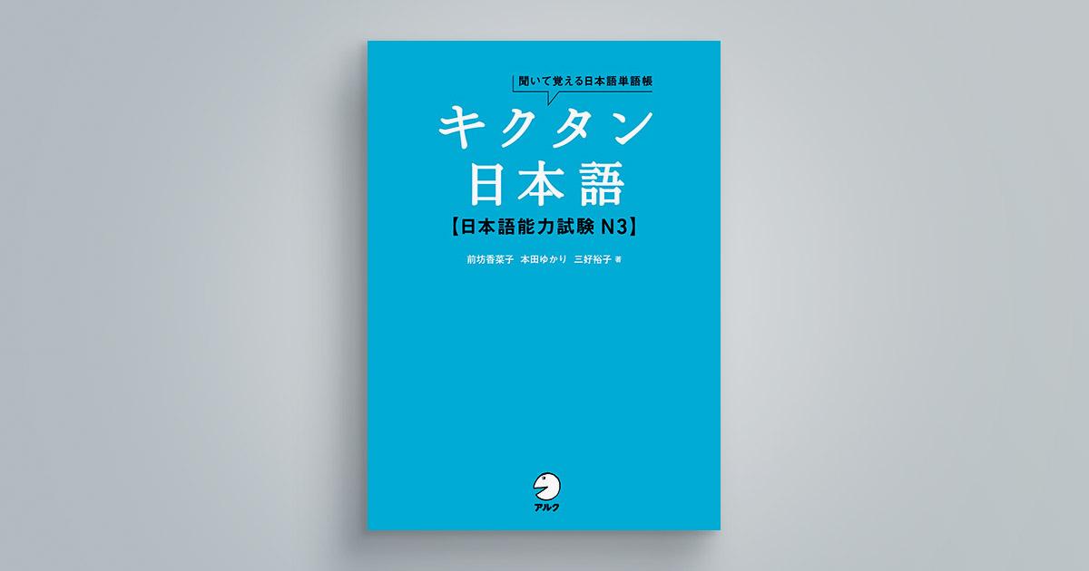 キクタン日本語 日本語能力試験 N3