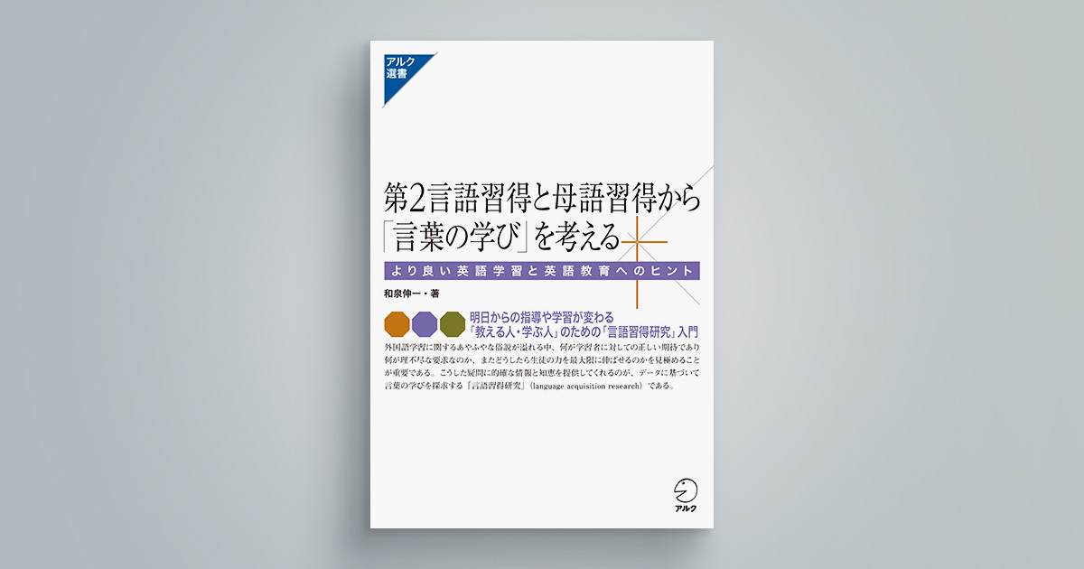第2言語習得と母語習得から「言葉の学び」を考える