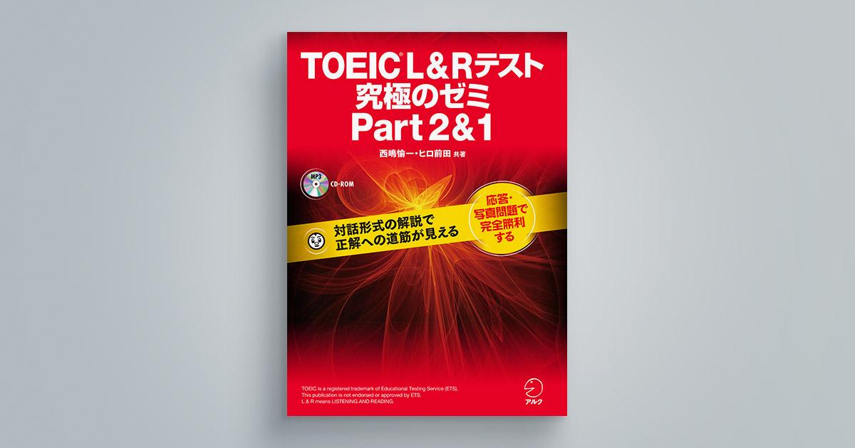 TOEIC(R) L&Rテスト 究極のゼミ Part2&1