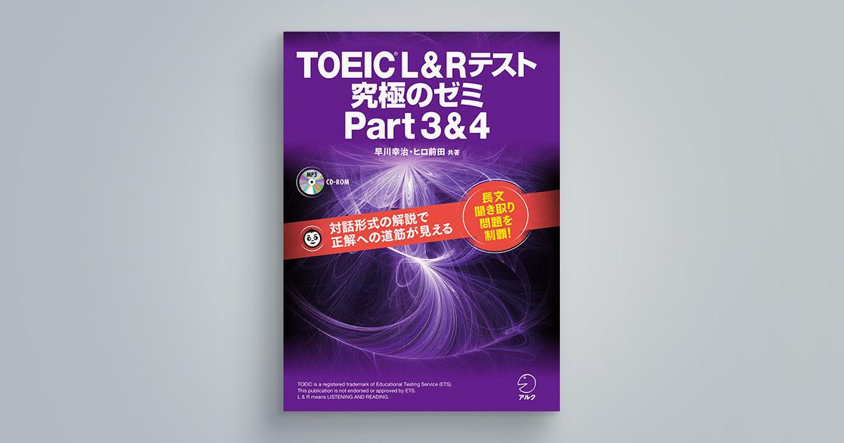 TOEIC(R) L&Rテスト 究極のゼミ Part3&4