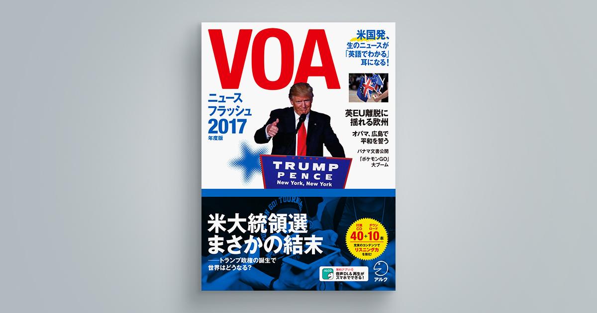 VOAニュースフラッシュ2017年度版
