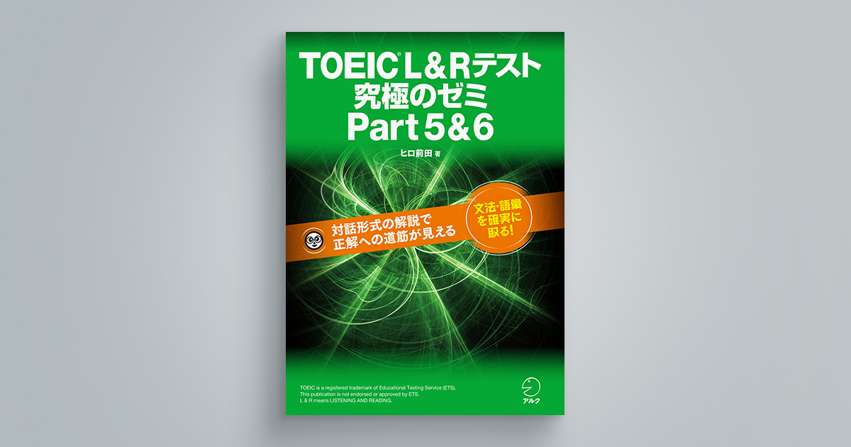 TOEIC(R) L&Rテスト 究極のゼミ Part5&6