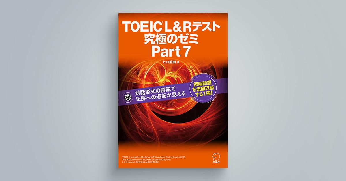 TOEIC(R) L&R テスト 究極のゼミ Part 7