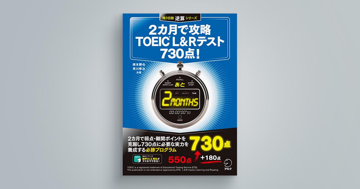 2カ月で攻略 TOEIC(R) L&Rテスト 730点!