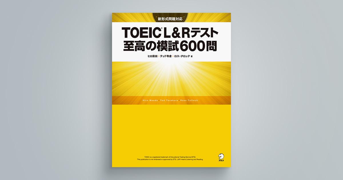 TOEIC(R) L&Rテスト 至高の模試600問