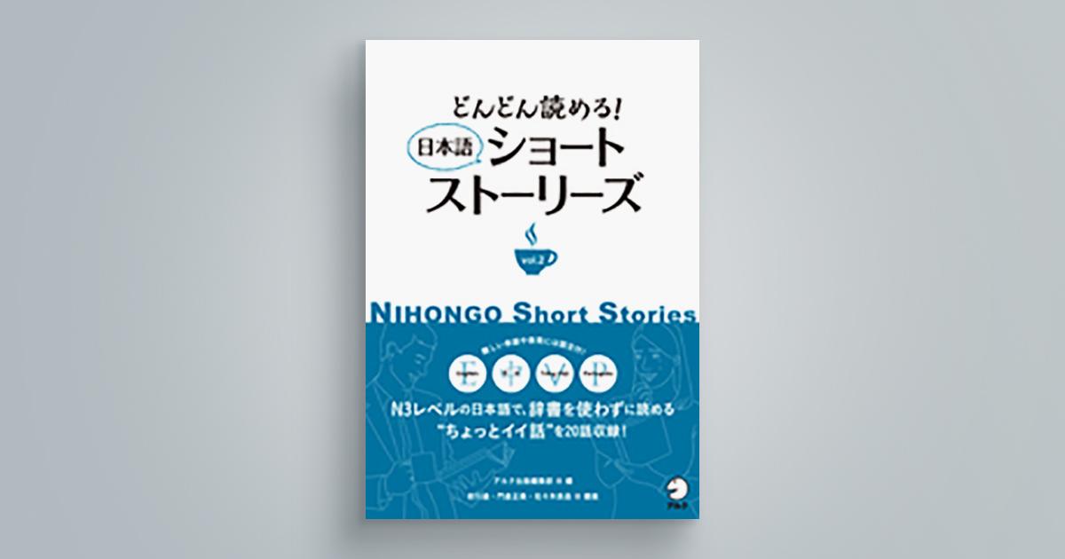 どんどん読める! 日本語ショートストーリーズ vol.2