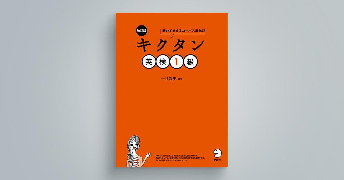改訂版 キクタン英検(R)1級
