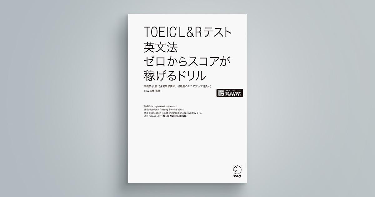 TOEIC(R)L&Rテスト 英文法 ゼロからスコアが稼げるドリル