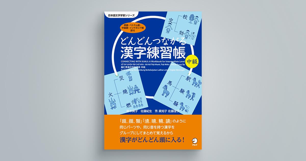 どんどんつながる漢字練習帳 中級