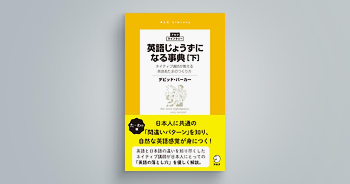 アルク・ライブラリー 英語じょうずになる事典[下]