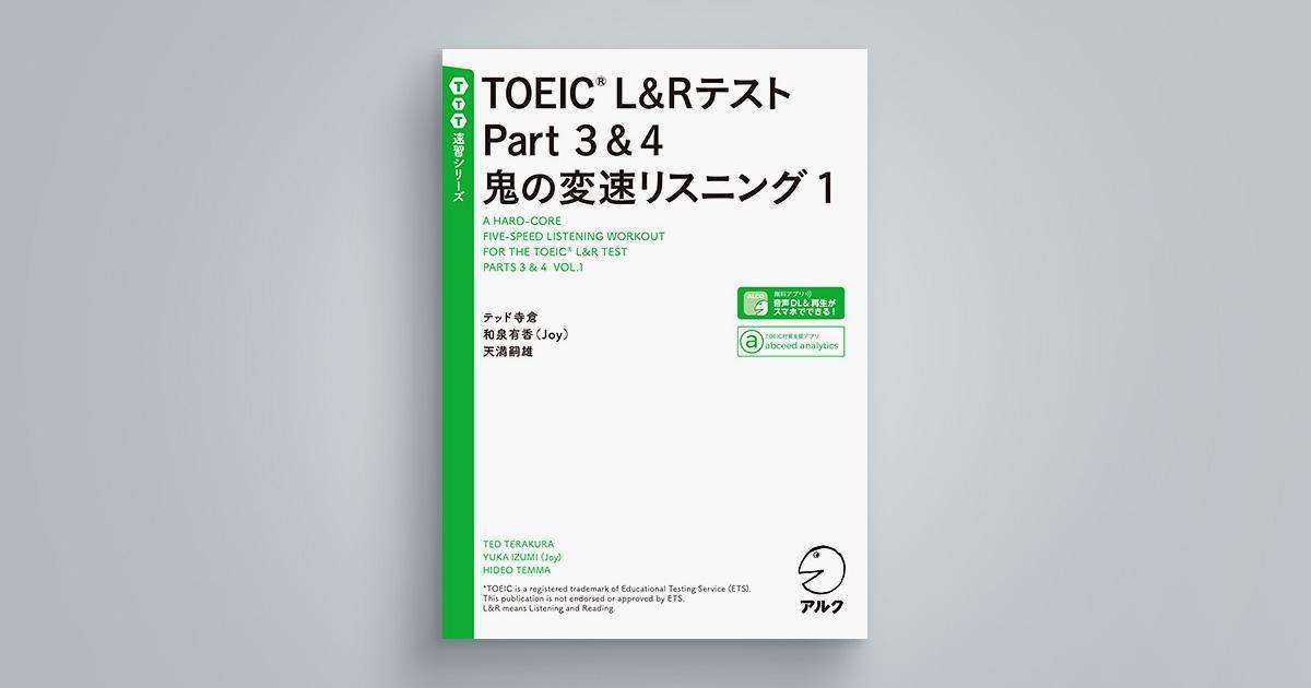 TOEIC(R)L&Rテスト Part 3&4 鬼の変速リスニング1