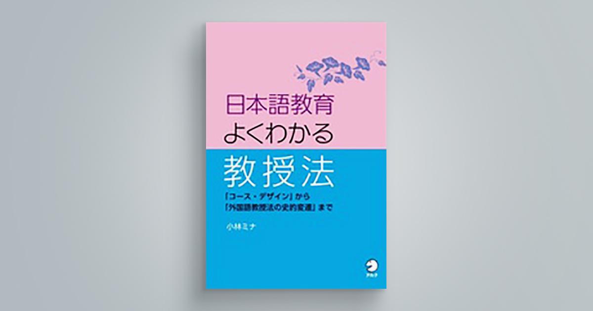 日本語教育 よくわかる教授法