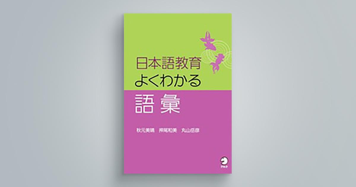 日本語教育 よくわかる語彙