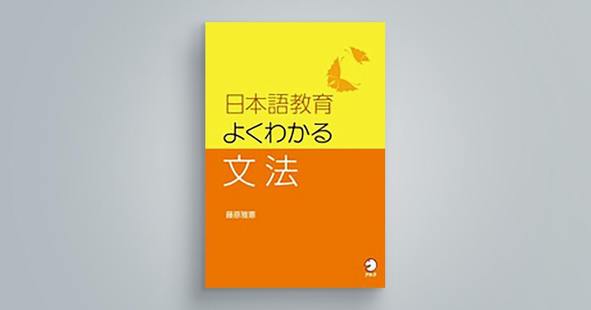 日本語教育 よくわかる文法