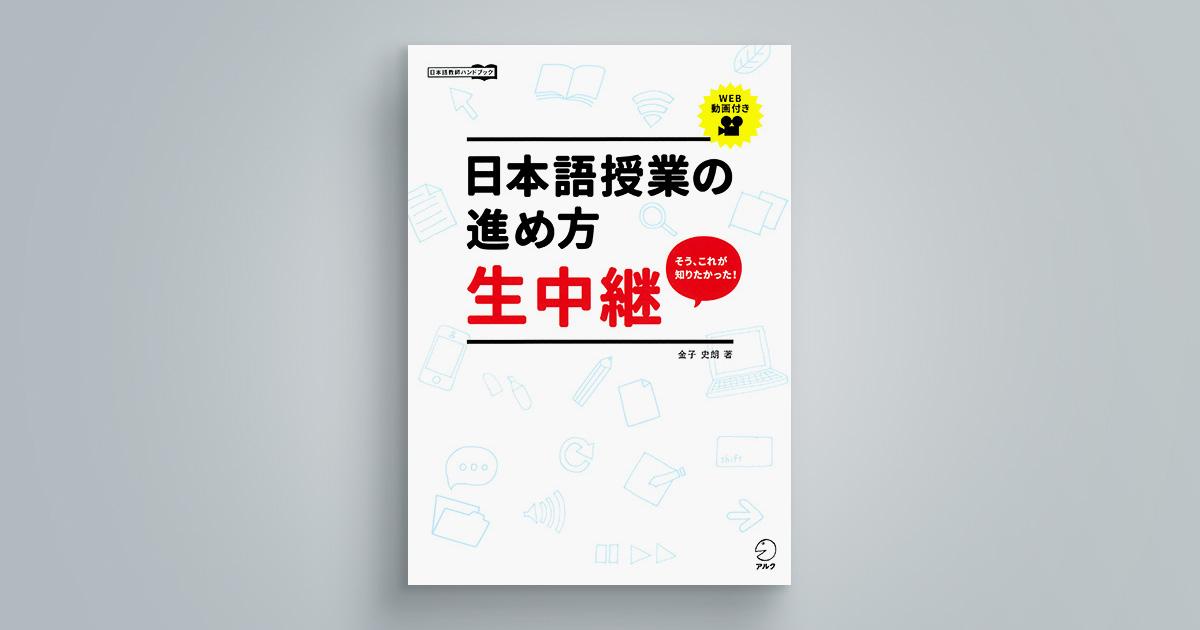 日本語授業の進め方 生中継