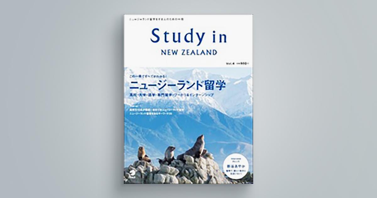 Study in NewZealand Vol. 4