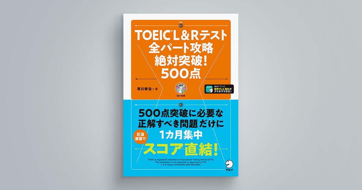 TOEIC(R) L&Rテスト 全パート攻略 絶対突破! 500点