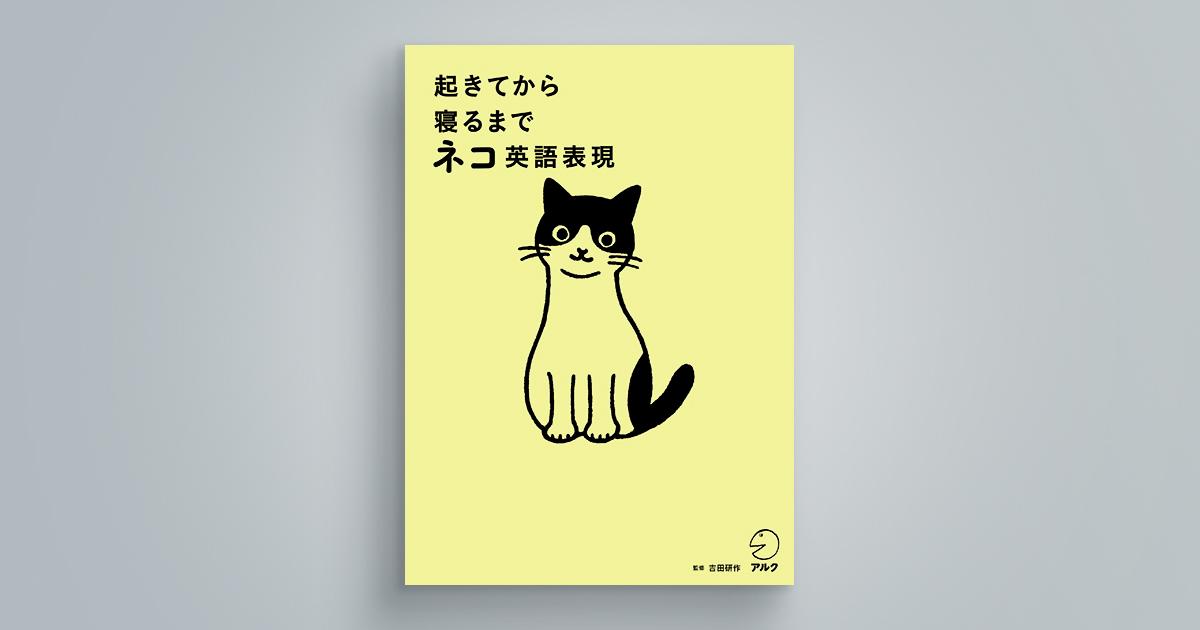 起きてから寝るまでネコ英語表現