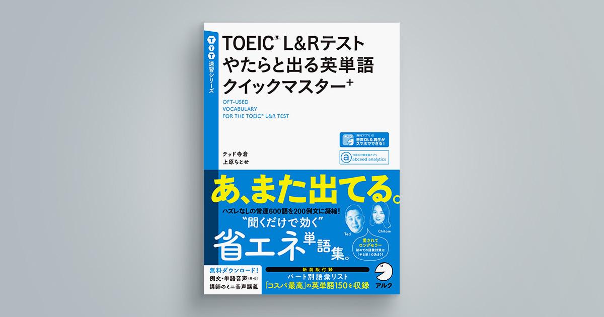 TOEIC(R)L&Rテスト やたらと出る英単語クイックマスター+