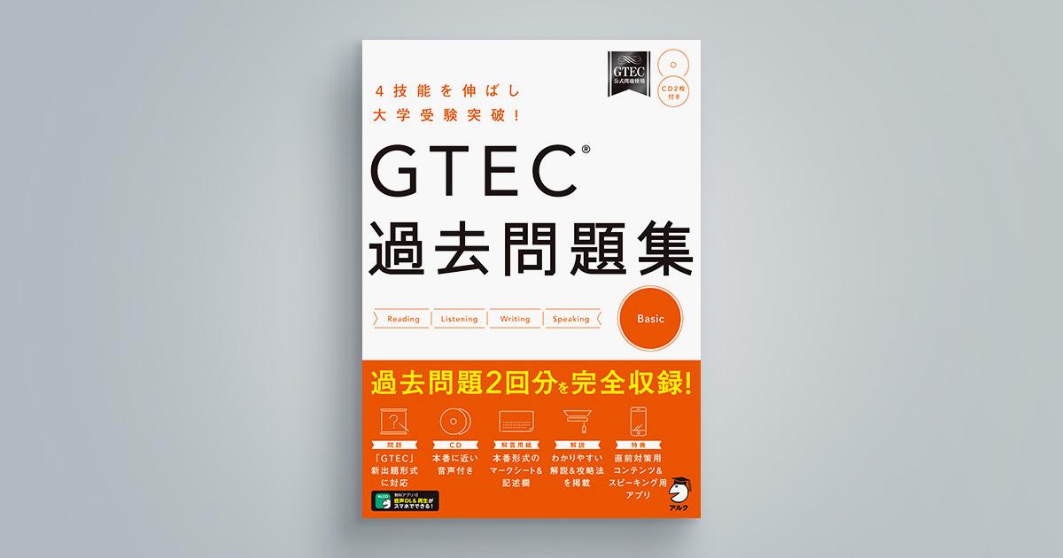 GTEC(R)過去問題集 Basic