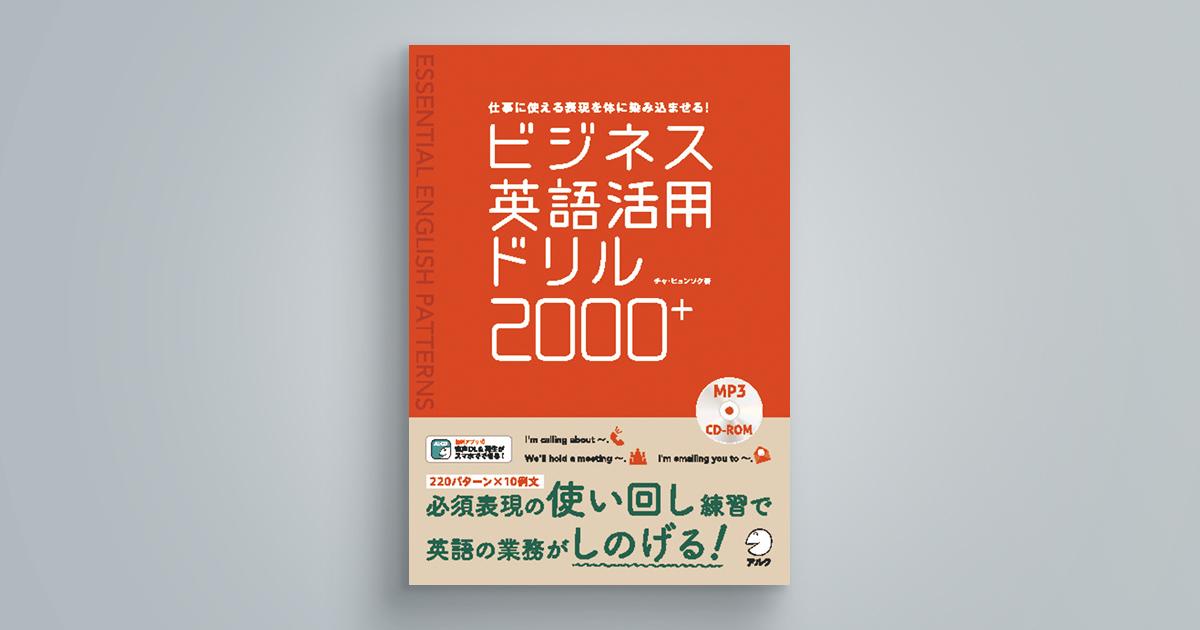 ビジネス英語活用ドリル2000+