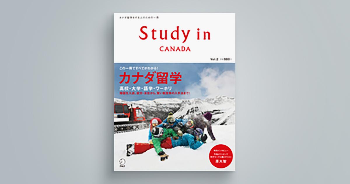 Study in CANADA Vol.2