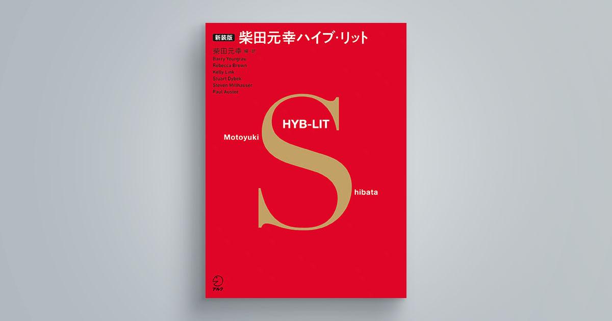 新装版 柴田元幸ハイブ・リット