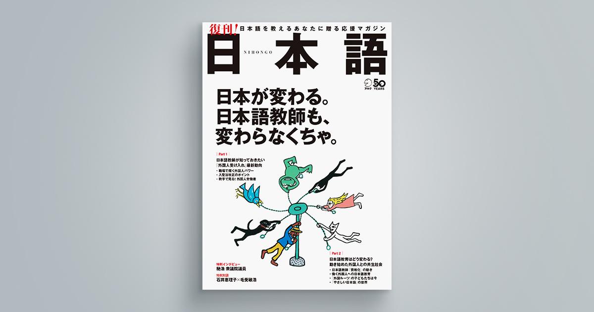 日本語 ~日本語を教えるあなたに贈る応援マガジン~