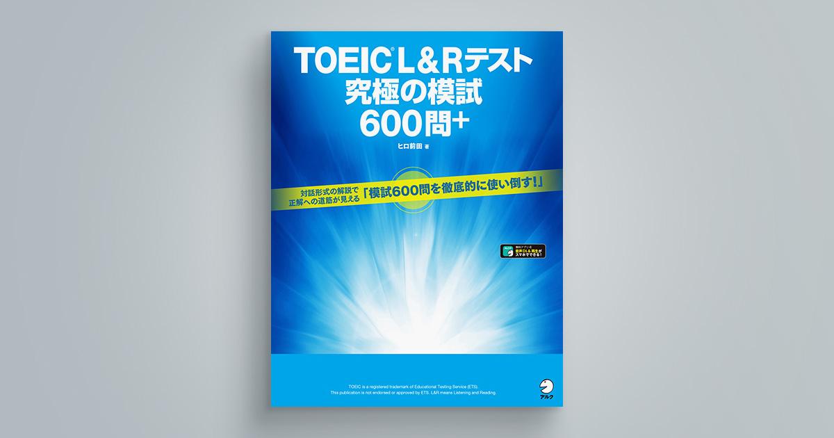 TOEIC(R) L&Rテスト 究極の模試600問+
