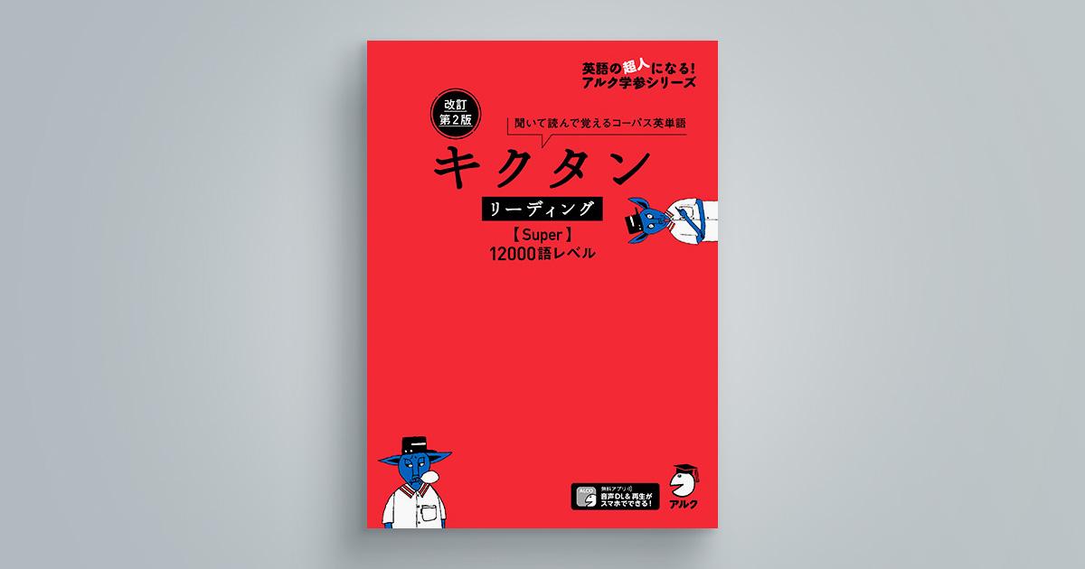 改訂第2版 キクタン リーディング【Super】12000語レベル