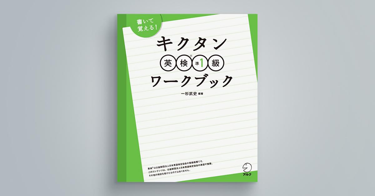 キクタン英検(R)準1級ワークブック