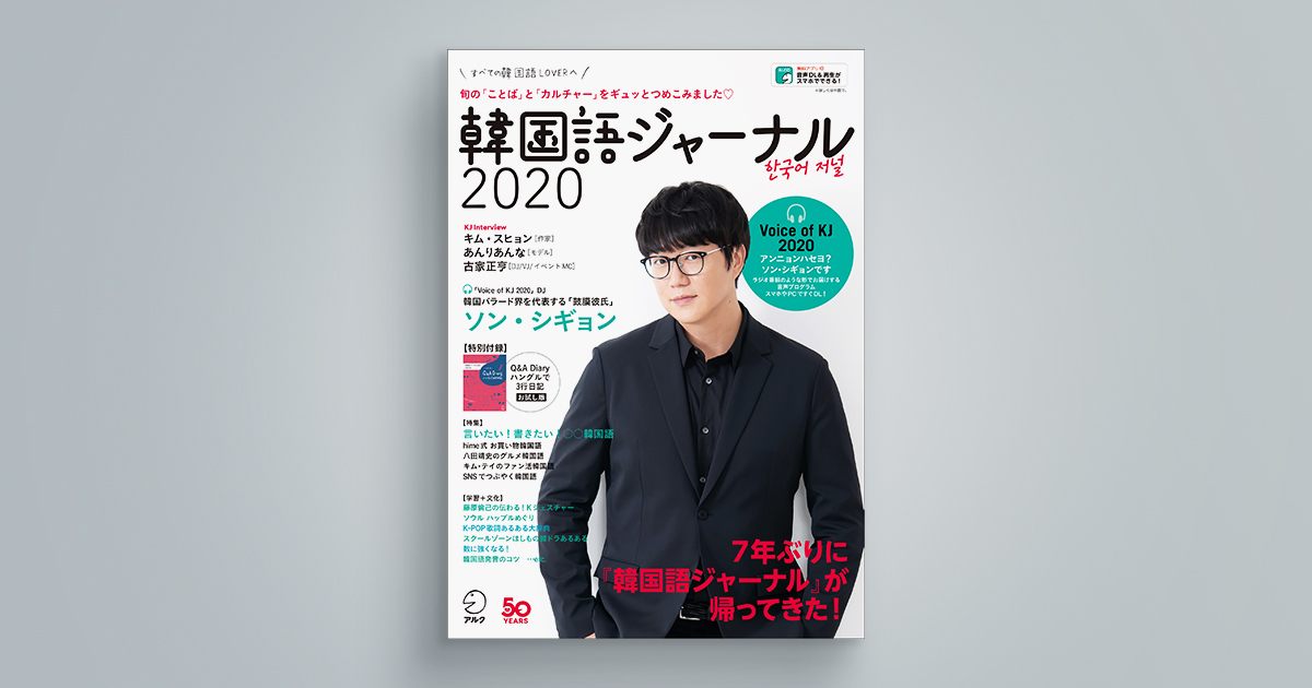 韓国語ジャーナル2020