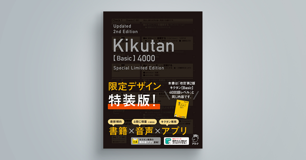 改訂第2版キクタン【Basic】4000語レベル特装版